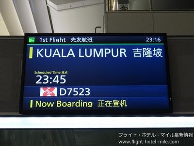 air_asia_x_haneda_kuala_lumpur_1503_1.JPG